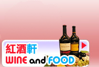 WINEandFOOD